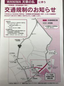 7月6日(土)の交通規制のお知らせ